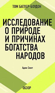Том Батлер-Боудон -Исследование о природе и причинах богатства народов. Адам Смит (обзор)