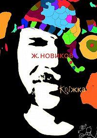 Женя Новиков - kniжka (сборник)