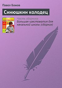 Павел Бажов -Синюшкин колодец