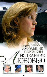 Елена Веснина -Большие перемены