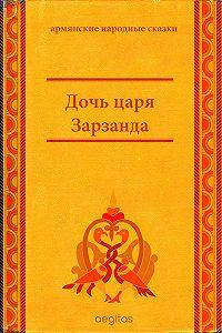 Народное творчество -Дочь царя Зарзанда