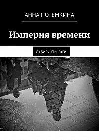 Анна Потемкина -Империя времени. Лабиринтылжи