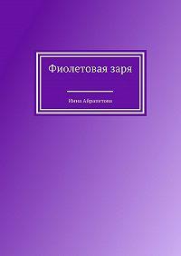 Инна Айрапетова -Фиолетовая заря