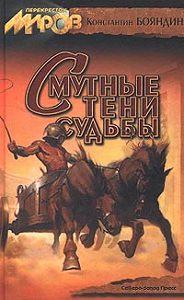 Константин Бояндин -Привилегия хозяина