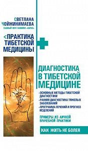 Светлана Чойжинимаева - Диагностика в тибетской медицине