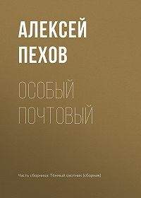 Алексей Юрьевич Пехов -Особый почтовый