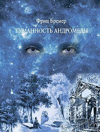 Фриц Бремер - Туманность Андромеды
