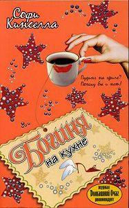 Софи Кинселла - Богиня на кухне