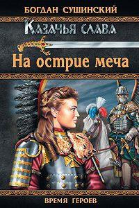 Богдан Сушинский -На острие меча
