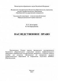 Наталья Бородавкина -Наследственное право