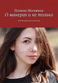 Полина Москвина -О манерах и не только. Или Безупречность во всем
