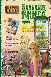 Вера Иванова - Приключения и первая любовь