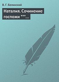 В. Г. Белинский -Наталия. Сочинение госпожи ***…