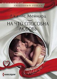 Джанис Мейнард -На что способна любовь