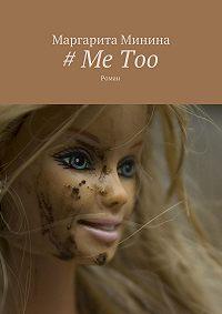 Маргарита Минина -# MeToo. Роман