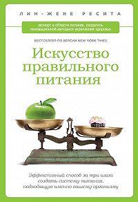 Лин-Жене Ресита - Искусство правильного питания