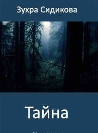 Зухра Сидикова -Тайна