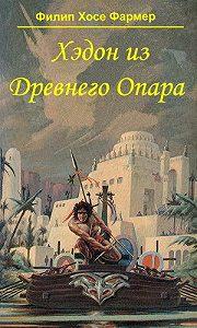 Филип Хосе Фармер -Хэдон из Древнего Опара