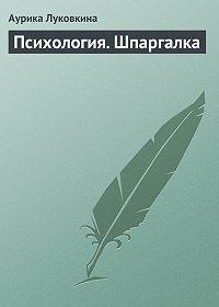 Аурика Луковкина - Психология. Шпаргалка