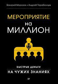 Андрей Парабеллум -Мероприятие на миллион. Быстрые деньги на чужих знаниях