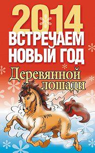 Лариса Конева - Встречаем Новый год 2014