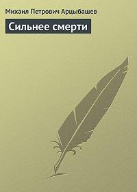 Михаил Арцыбашев -Сильнее смерти