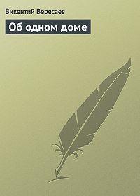 Викентий Вересаев -Об одном доме