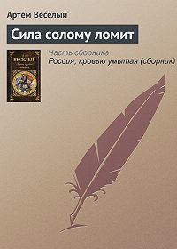 Артём Весёлый -Сила солому ломит