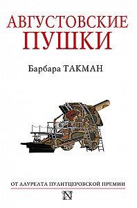 Барбара Такман -Августовские пушки