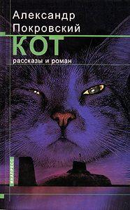 Александр Покровский -Кот