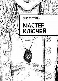 Анна Платунова -Мастер Ключей