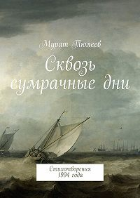 Мурат Тюлеев -Сквозь сумрачныедни. Стихотворения 1994года