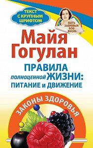 Майя Гогулан -Правила полноценной жизни: питание и движение. Законы здоровья