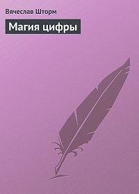Вячеслав Шторм -Магия цифры