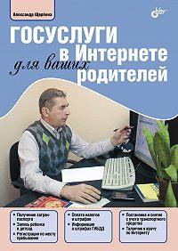 Александр Щербина - Госуслуги в Интернете для ваших родителей