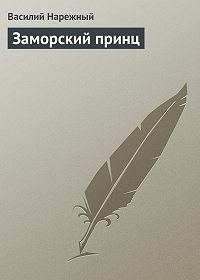 Василий Нарежный - Заморский принц
