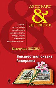 Екатерина Лесина -Неизвестная сказка Андерсена