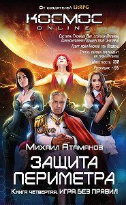 Михаил Александрович Атаманов -Защита Периметра. Игра без правил