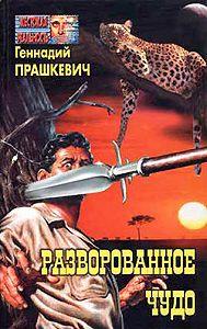 Геннадий Прашкевич - Парадокс Каина