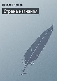 Николай Лесков - Страна изгнания