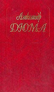 Александр Дюма -Любовное приключение