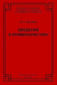 Игорь Возгрин -Введение в криминалистику. История, основы теории, библиография