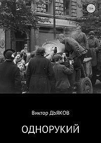 Виктор Дьяков -Однорукий