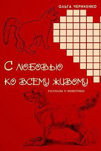 Ольга Черниенко -С любовью ко всему живому. Рассказы о животных