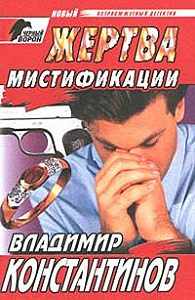 Владимир Константинов - Жертва мистификации