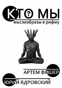 Артем Швачко, Юрий Ядровский - КтоМы