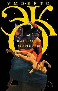 Умберто Эко -Картонки Минервы (сборник)