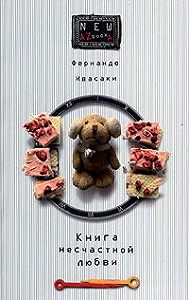 Фернандо Ивасаки -Книга несчастной любви