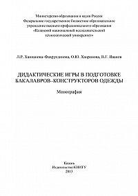 В. Иванов -Дидактические игры в подготовке бакалавров-конструкторов одежды