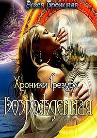 Алеся Троицкая - Возрожденная